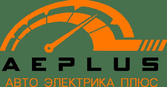 Сервис «Автоэлектрика плюс» - AEPLUS